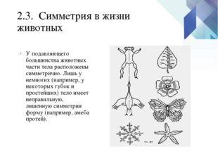 2.3. Симметрия в жизни животных У подавляющего большинства животных части тел
