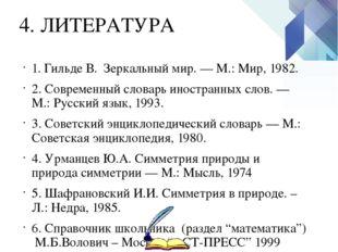 4. ЛИТЕРАТУРА 1. Гильде В. Зеркальный мир. — М.: Мир, 1982. 2. Современный сл