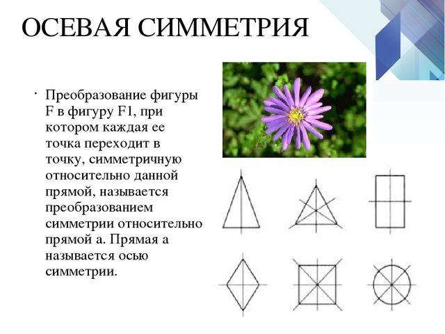 ОСЕВАЯ СИММЕТРИЯ Преобразование фигуры F в фигуру F1, при котором каждая ее т...