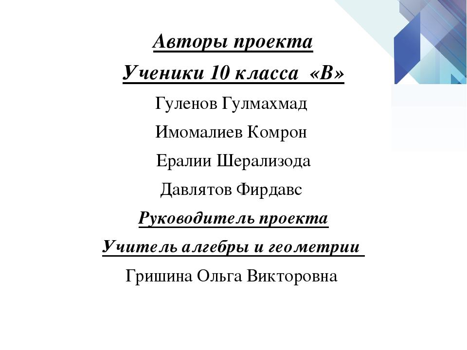 Авторы проекта Ученики 10 класса «В» Гуленов Гулмахмад Имомалиев Комрон Ерали...