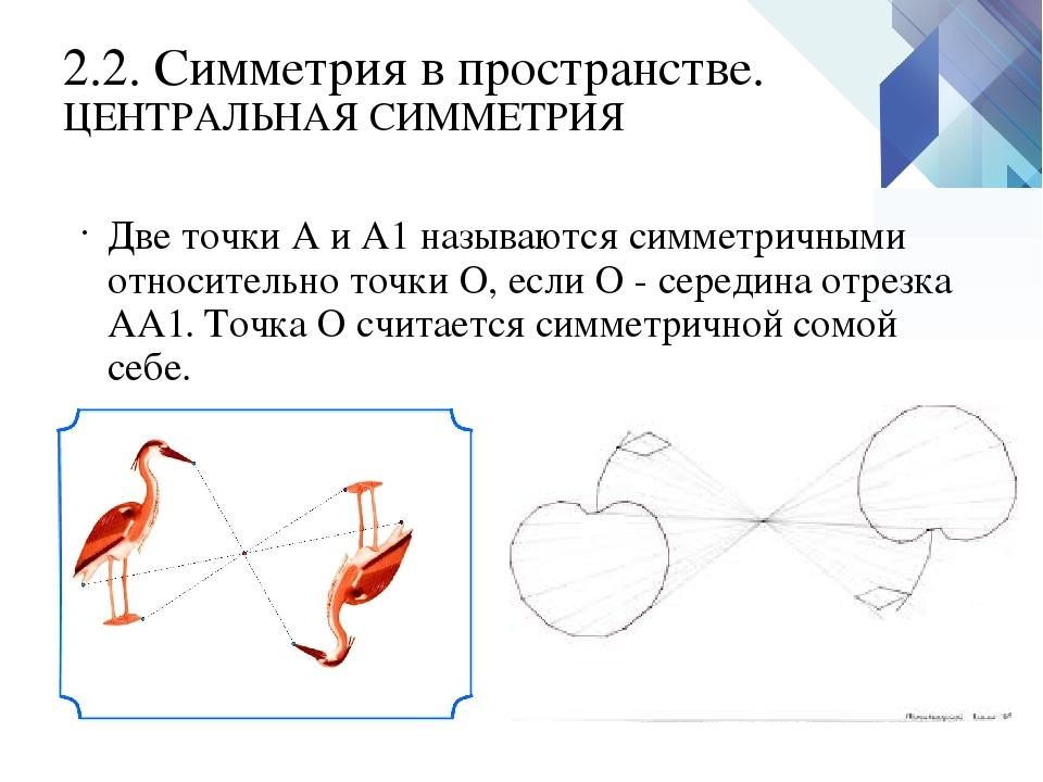 2.2. Симметрия в пространстве. ЦЕНТРАЛЬНАЯ СИММЕТРИЯ Две точки А и А1 называю...