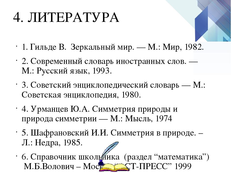 4. ЛИТЕРАТУРА 1. Гильде В. Зеркальный мир. — М.: Мир, 1982. 2. Современный сл...
