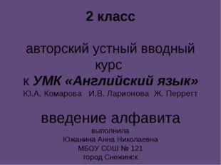 2 класс авторский устный вводный курс к УМК «Английский язык» Ю.А. Комарова И