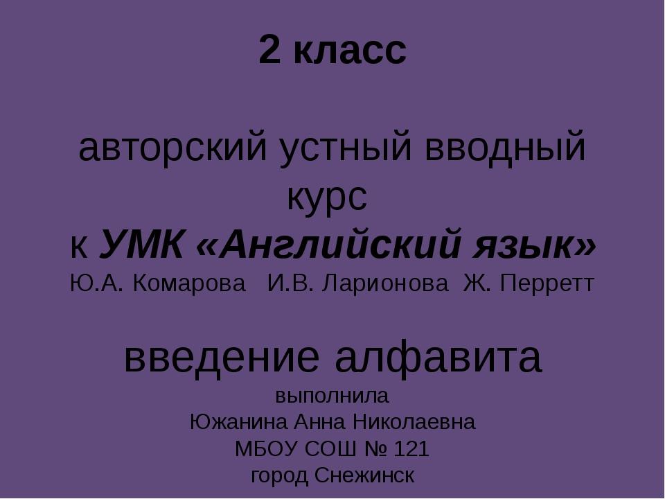 2 класс авторский устный вводный курс к УМК «Английский язык» Ю.А. Комарова И...