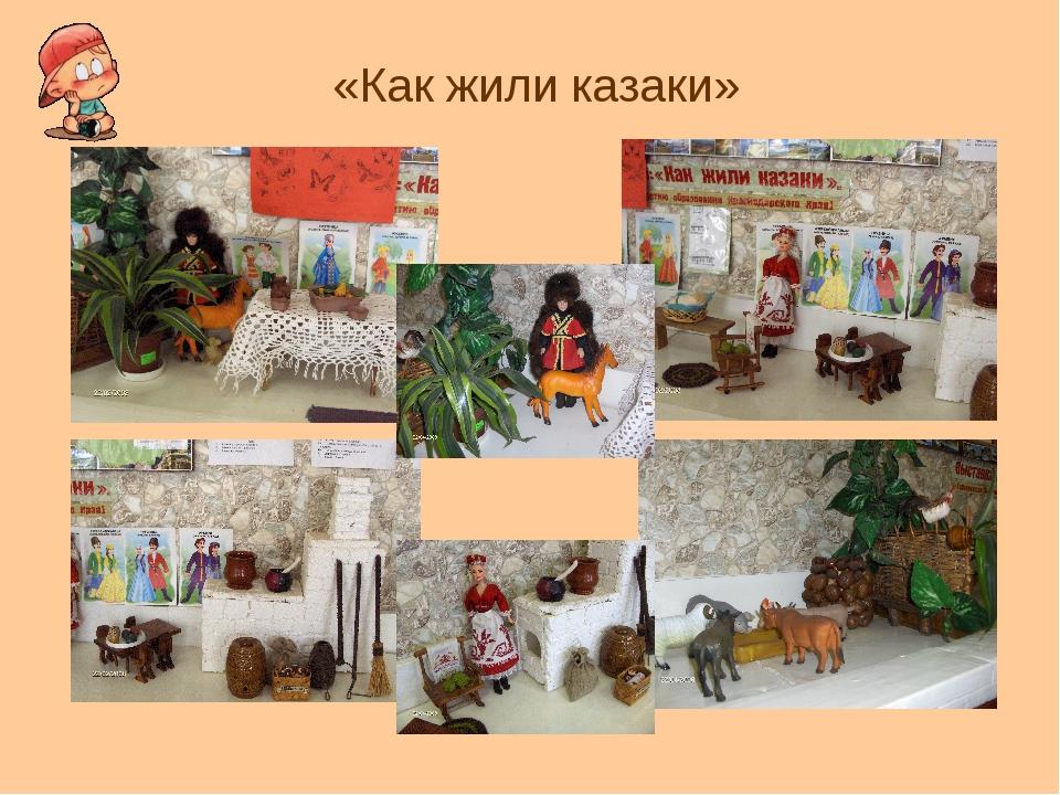 «Как жили казаки»
