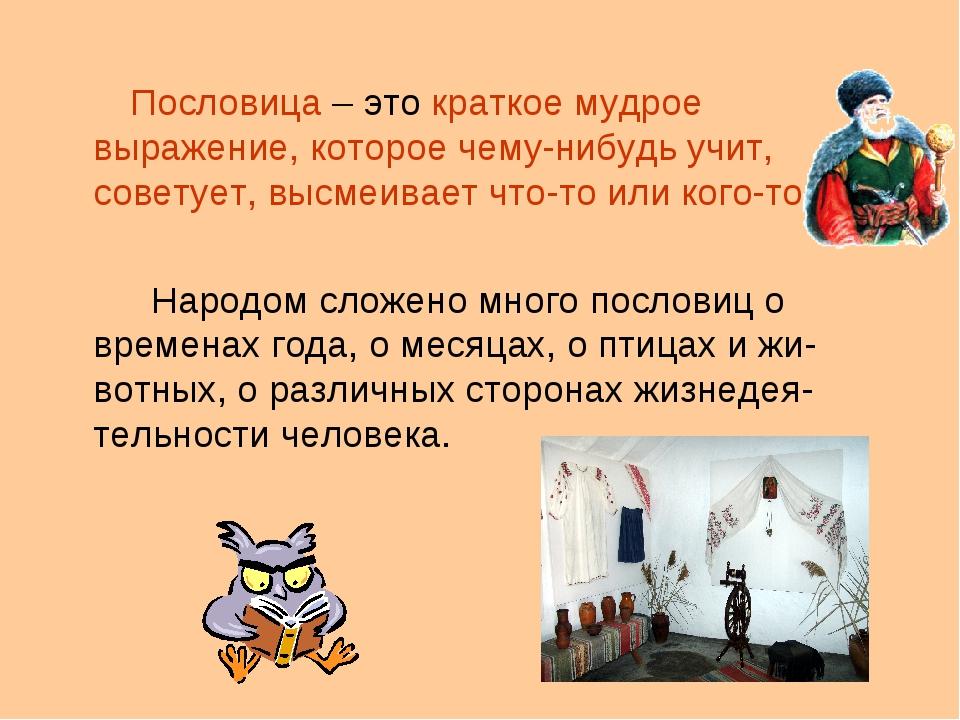 Пословица – это краткое мудрое выражение, которое чему-нибудь учит, советует...