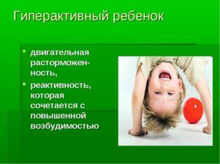 Гиперактивный ребенок двигательная расторможен-ность, реактивность, которая с