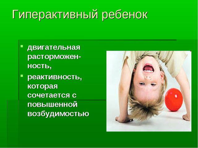 Гиперактивный ребенок двигательная расторможен-ность, реактивность, которая с...