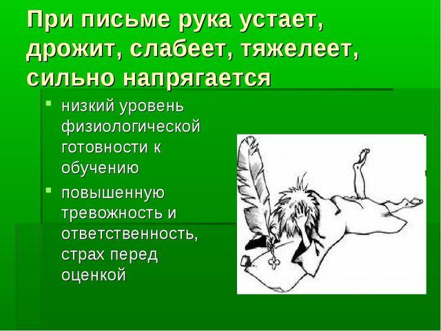 При письме рука устает, дрожит, слабеет, тяжелеет, сильно напрягается низкий...