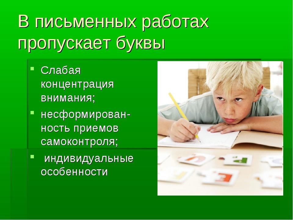 В письменных работах пропускает буквы Слабая концентрация внимания; несформир...