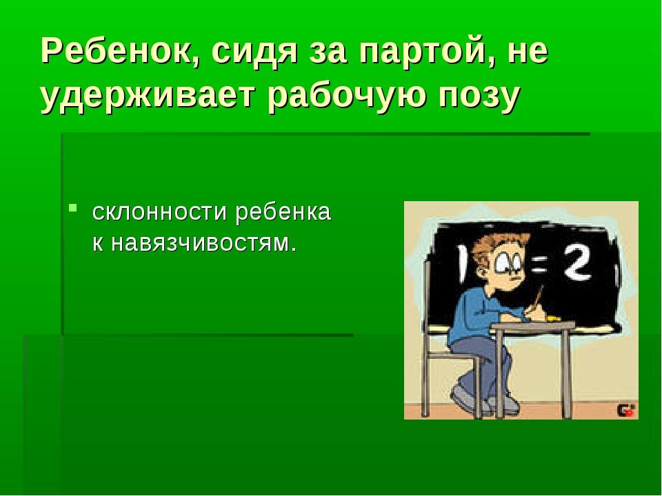 Ребенок, сидя за партой, не удерживает рабочую позу склонности ребенка к навя...