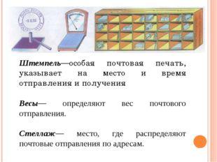 Штемпель—особая почтовая печать, указывает на место и время отправления и по