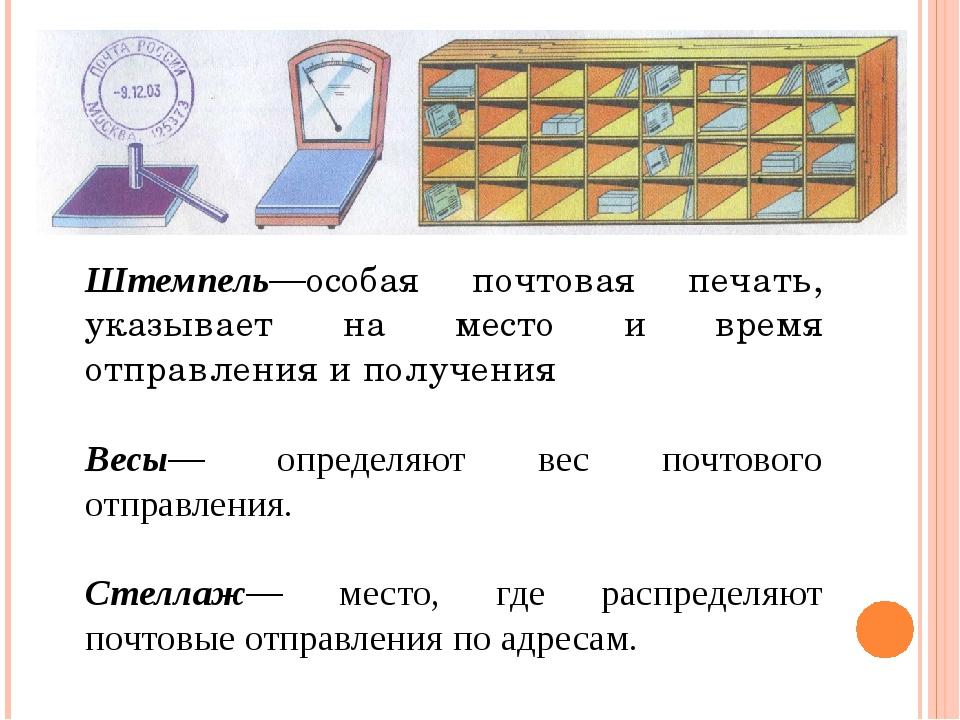 Штемпель—особая почтовая печать, указывает на место и время отправления и по...