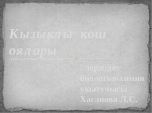 Әзерләде: биология-химия укытучысы Хасанова Л.С. Кызыклы кош оялары (КОШЛАР К