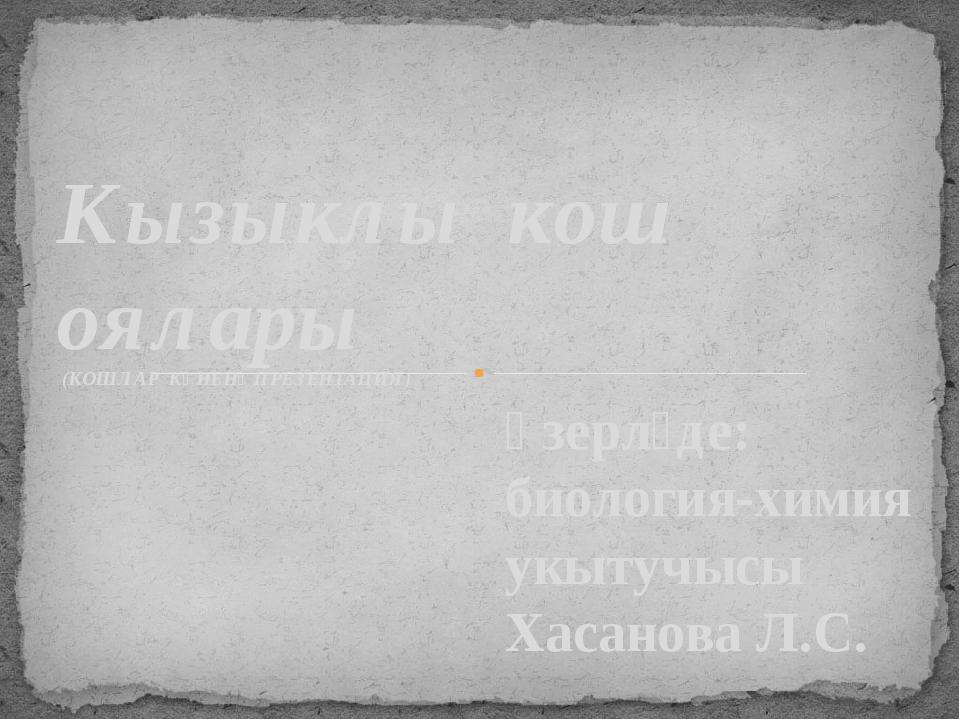 Әзерләде: биология-химия укытучысы Хасанова Л.С. Кызыклы кош оялары (КОШЛАР К...