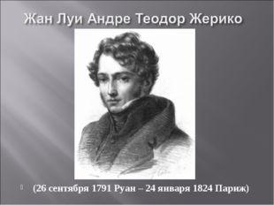 (26 сентября 1791 Руан – 24 января 1824 Париж)