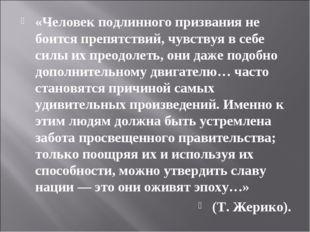 «Человек подлинного призвания не боится препятствий, чувствуя в себе силы их