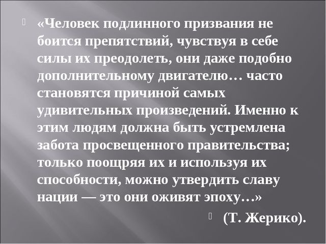 «Человек подлинного призвания не боится препятствий, чувствуя в себе силы их...