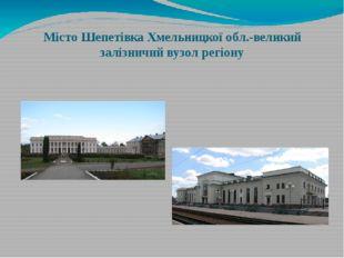 Місто Шепетівка Хмельницкої обл.-великий залізничий вузол регіону