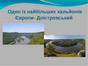 Один із найбільших кальйонів Європи- Дністровський