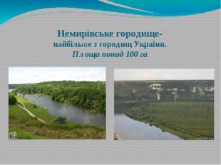 Немирівське городище- найбільШе з городищ України. Площа понад 100 га