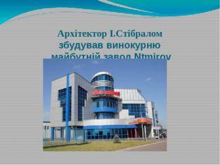 Архітектор І.Стібралом збудував винокурню майбутній завод Ntmirov