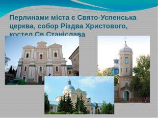 Перлинами міста є Свято-Успенська церква, собор Різдва Христового, костел Св.