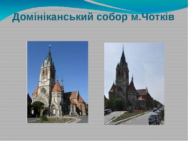 Домініканський собор м.Чотків