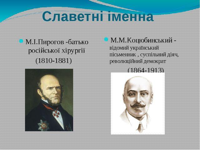 Славетні іменна М.І.Пирогов -батько російської хірургії (1810-1881) М.М.Коцюб...