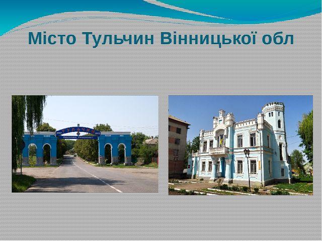 Місто Тульчин Вінницької обл