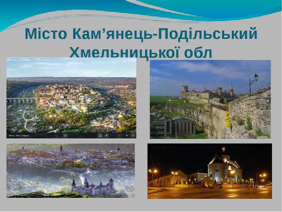 Місто Кам'янець-Подільський Хмельницької обл