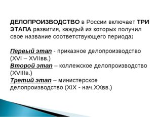 ДЕЛОПРОИЗВОДСТВО в России включает ТРИ ЭТАПА развития, каждый из которых полу