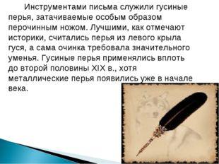 Инструментами письма служили гусиные перья, затачиваемые особым образом пер
