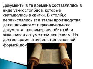 Документы в те времена составлялись в виде узких столбцов, которые скатывалис