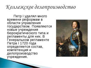 Петр I уделял много времени реформам в области управления государством. По