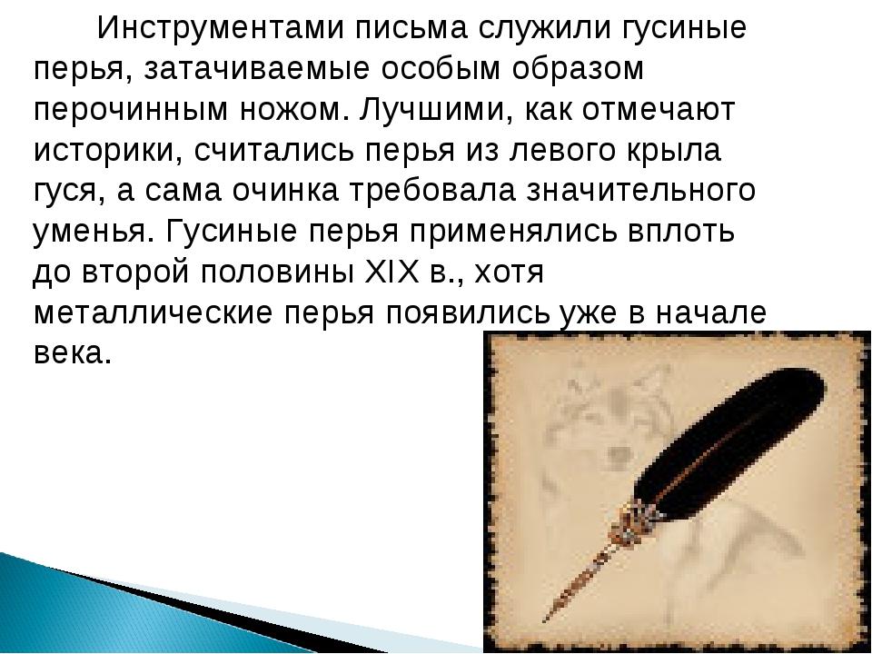 Инструментами письма служили гусиные перья, затачиваемые особым образом пер...