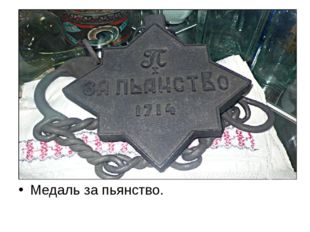 Медаль за пьянство.