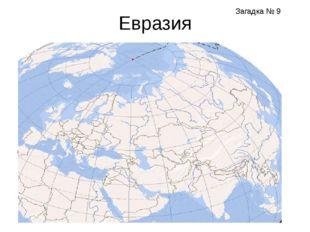 Евразия Субэкваториальный пояс Субтропический пояс Тропический пояс ? Загадка