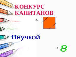 КОНКУРС КАПИТАНОВ 3.