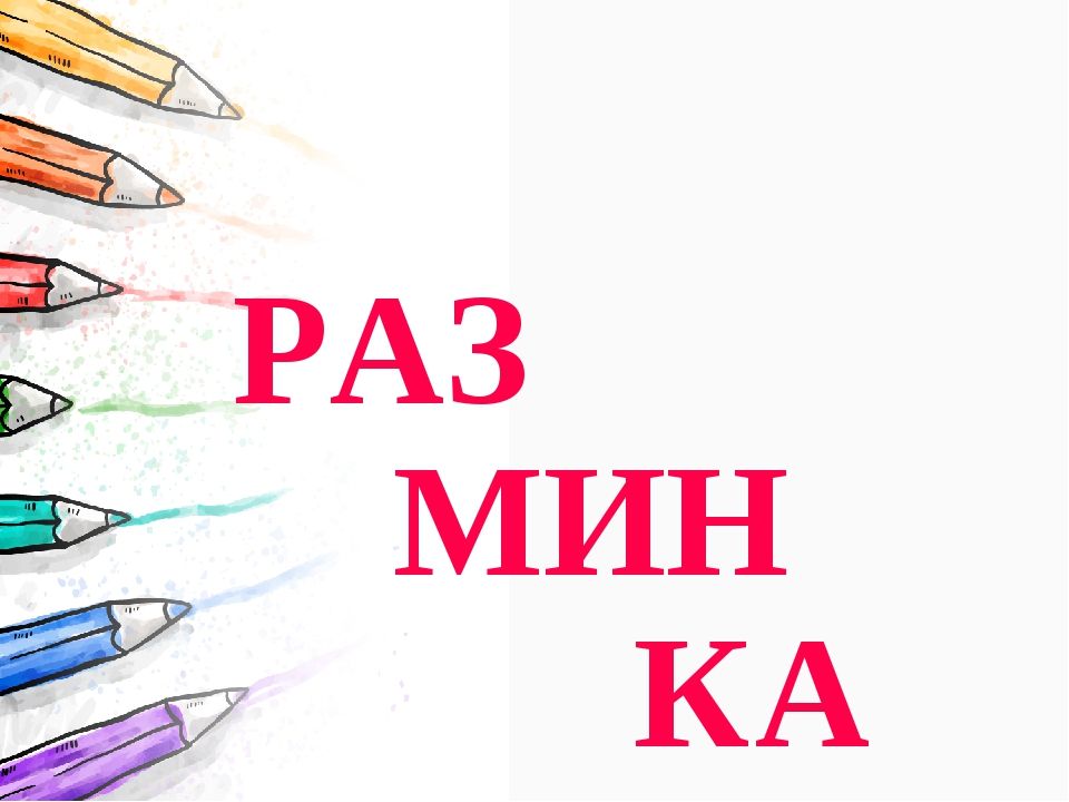 РАЗ МИН КА