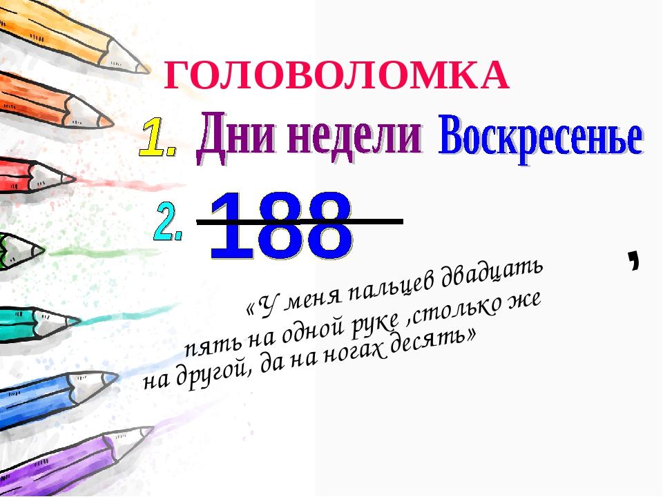 ГОЛОВОЛОМКА ,