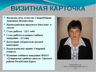 ВИЗИТНАЯ КАРТОЧКА Фамилия, имя, отчество: Стародубцева Антонина Михайловна Пр