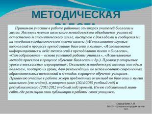 Стародубцева А.М. МБОУ «Суворовская средняя школа» 2015 МЕТОДИЧЕСКАЯ РАБОТА П