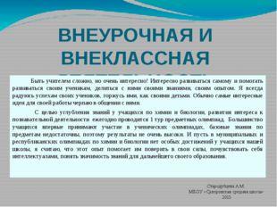 Стародубцева А.М. МБОУ «Суворовская средняя школа» 2015 ВНЕУРОЧНАЯ И ВНЕКЛАСС