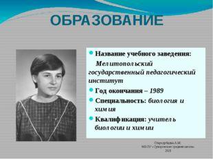 ОБРАЗОВАНИЕ Название учебного заведения: Мелитопольский государственный педаг