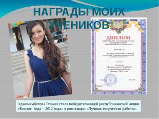 НАГРАДЫ МОИХ УЧЕНИКОВ Аджимамбетова Эльмаз стала победительницей республиканс