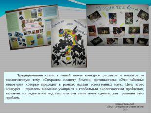 Традиционными стали в нашей школе конкурсы рисунков и плакатов на экологичес