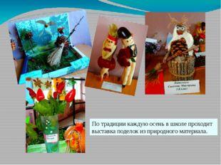 По традиции каждую осень в школе проходит выставка поделок из природного мате