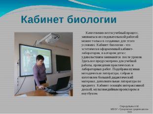 Кабинет биологии Качественно вести учебный процесс, заниматься исследовательс