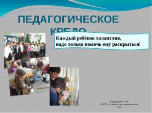 Стародубцева А.М. МБОУ «Суворовская средняя школа» 2015 ПЕДАГОГИЧЕСКОЕ КРЕДО